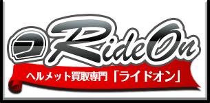 ヘルメット買取専門ライドオン。バイク用品を高価買取いたします。