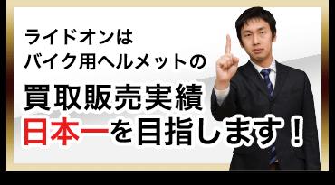 ライドオンは バイク用ヘルメットの買取販売実績日本一を目指します!